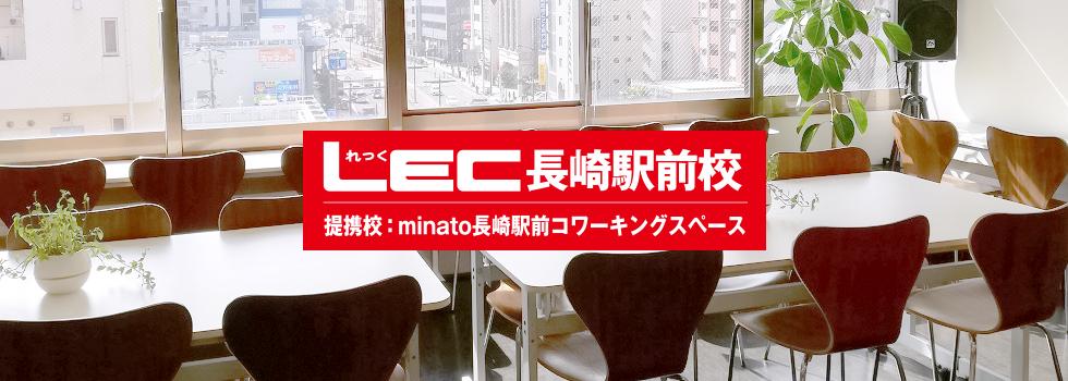 資格をとるならLEC長崎駅前校