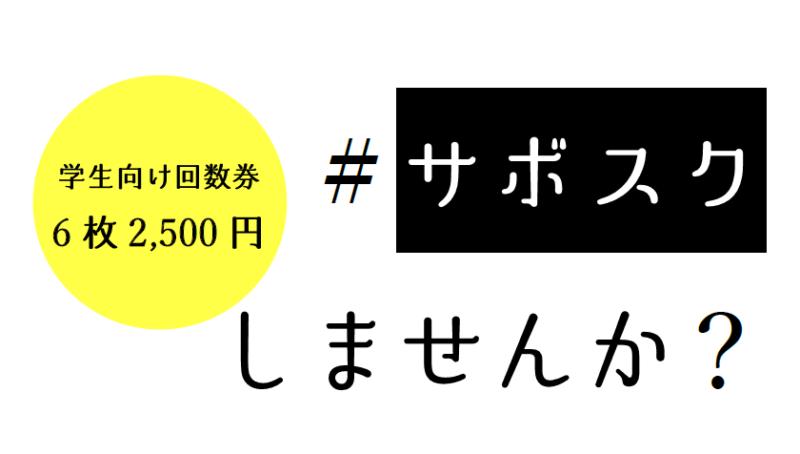 "<span class=""title"">#サボスク しませんか?</span>"