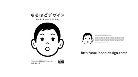 "<span class=""title"">【ミナレコ!】なるほどデザイン</span>"